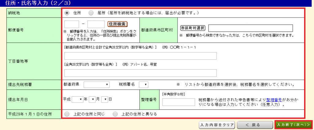 住所・氏名等入力2