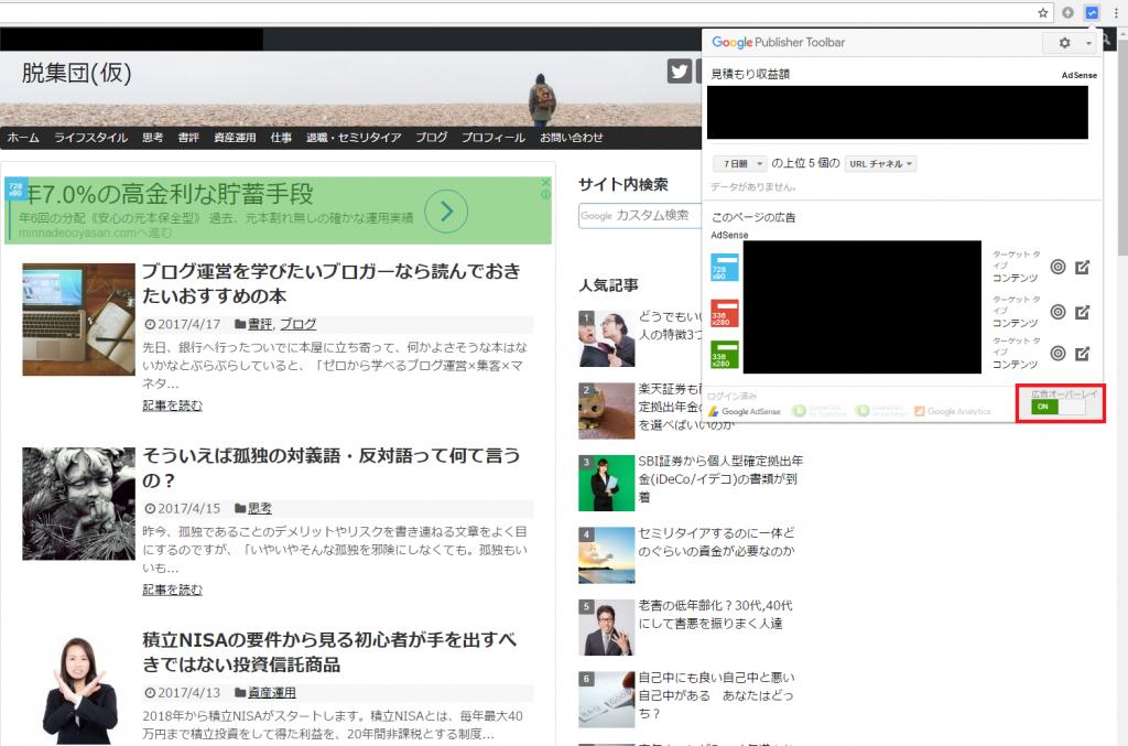 Google Publisher Toolbar 6