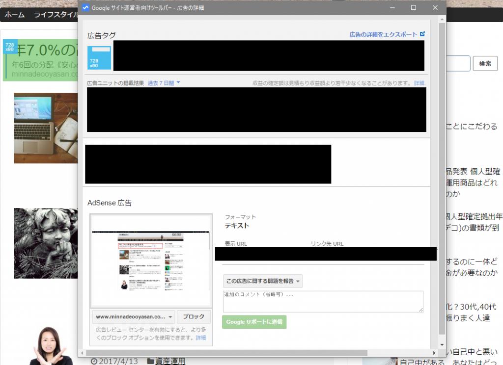 Google Publisher Toolbar 7
