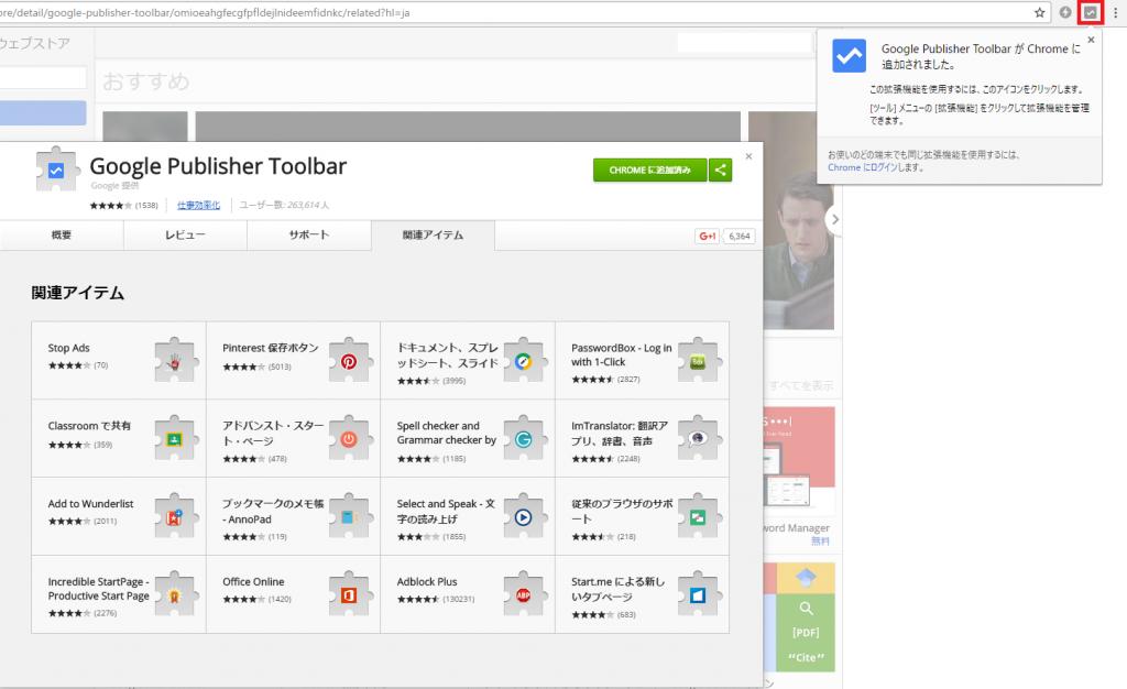 Google Publisher Toolbar 3