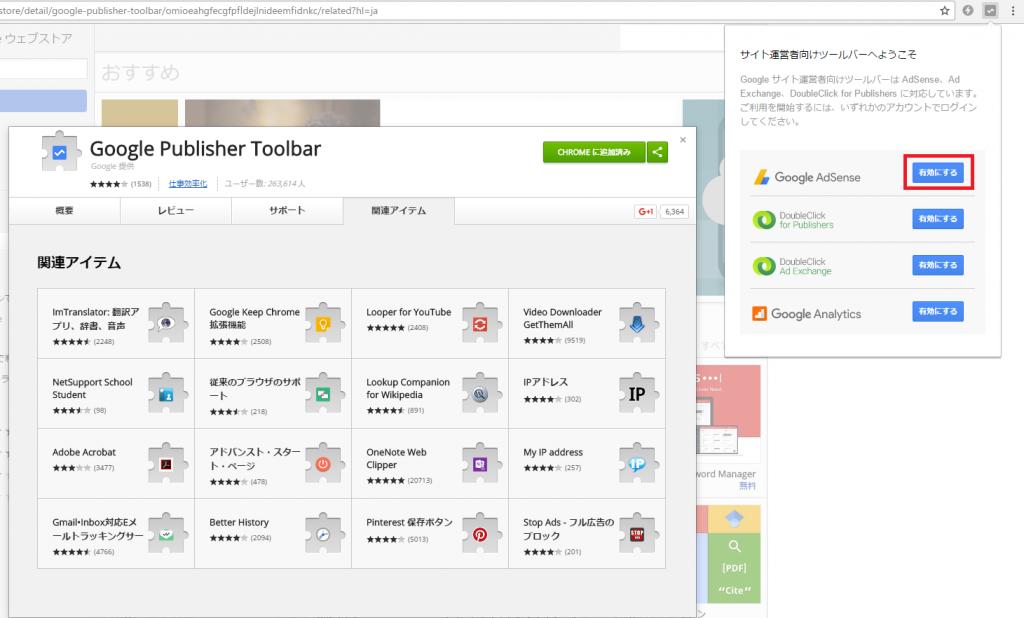 Google Publisher Toolbar 4