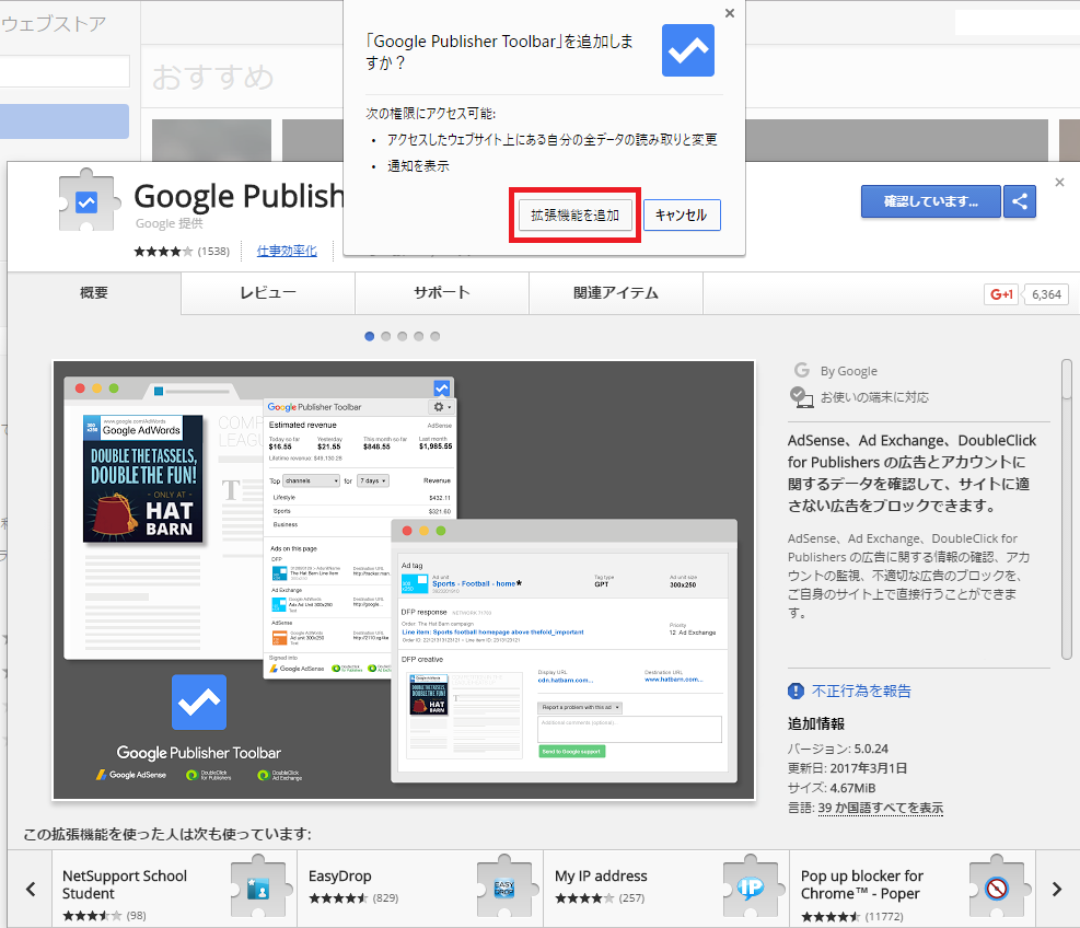 Google Publisher Toolbar 2