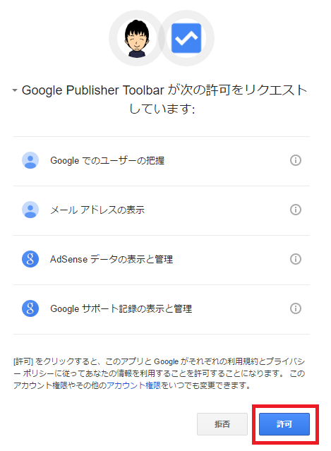 Google Publisher Toolbar 5