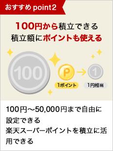 100円から積立可能