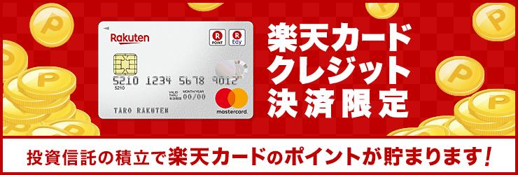 楽天カードクレジット決済